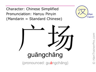 Chinese characters  ( guangchang / guăngchăng ) with pronunciation (English translation: square )