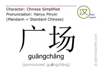 Chinese characters  ( guangchang / gu&#259ngch&#259ng ) with pronunciation (English translation: square )