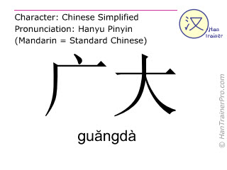 Chinese characters  ( guangda / guăngdà ) with pronunciation (English translation: vast )