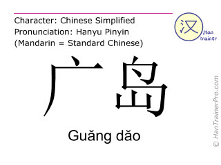 Chinese characters  ( Guang dao / Guăng dăo ) with pronunciation (English translation: Hiroshima )