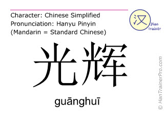 Chinese characters  ( guanghui / gu&#257nghu&#299 ) with pronunciation (English translation: radiance )