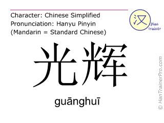 Chinesische Schriftzeichen  ( guanghui / guānghuī ) mit Aussprache (Deutsche Bedeutung: Glanz )