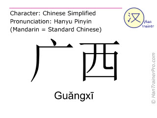 Chinesische Schriftzeichen  ( Guangxi / Guăngxī ) mit Aussprache (Deutsche Bedeutung: Guangxi )