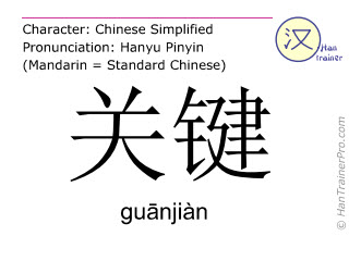 Caractère chinois  ( guanjian / guānjiàn ) avec prononciation (traduction française: clé )