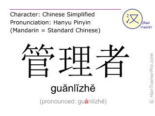 Caractère chinois  ( guanlizhe / guănlĭzhĕ ) avec prononciation (traduction française: superviseur )