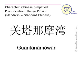 Chinese characters  ( Guantanamowan / Gu&#257nt&#259nàmów&#257n ) with pronunciation (English translation: Guantanamo )