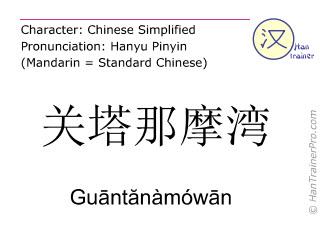 Chinesische Schriftzeichen  ( Guantanamowan / Guāntănàmówān ) mit Aussprache (Deutsche Bedeutung: Guantanamo )