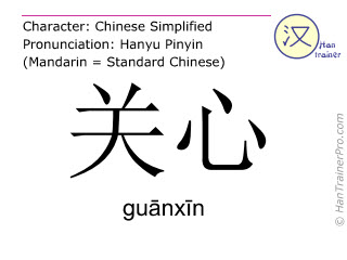 Chinese characters  ( guanxin / guānxīn ) with pronunciation (English translation: to care for )