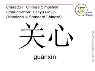 Caractère chinois  ( guanxin / guānxīn ) avec prononciation (traduction française: prendre soin (de qn./qc.) )