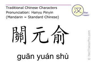 Caractère chinois  ( guan yuan shu / guān yuán shù ) avec prononciation (traduction française: vessie 26 )