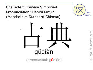 Chinese characters  ( gudian / g&#365di&#259n ) with pronunciation (English translation: classical )