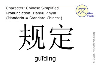 Chinese characters  ( guiding / gu&#299dìng ) with pronunciation (English translation: stipulation )