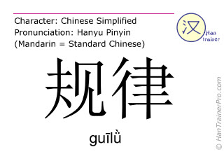Chinese characters  ( guilü / gu&#299l&#476 ) with pronunciation (English translation: law )