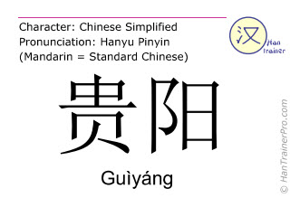Chinese characters  ( Guiyang / Guìyáng ) with pronunciation (English translation: Guiyang )