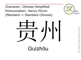 Chinesische Schriftzeichen  ( Guizhou / Guìzhōu ) mit Aussprache (Deutsche Bedeutung: Guizhou )