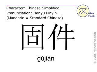 Chinese characters  ( gujian / gùjiàn ) with pronunciation (English translation: firmware )