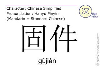 汉字  ( gujian / gùjiàn ) 包括发音 (英文翻译: firmware )