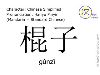 Chinese characters  ( gunzi / gùnzĭ ) with pronunciation (English translation: stick )