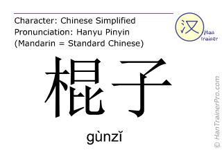 Chinesische Schriftzeichen  ( gunzi / gùnzĭ ) mit Aussprache (Deutsche Bedeutung: Stock )