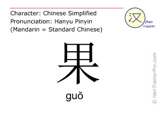 Chinese characters  ( guo / gu&#335 ) with pronunciation (English translation: fruit )