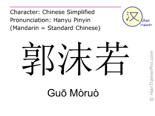 汉字  ( Guo Moruo / Guō Mòruò ) 包括发音 (英文翻译: Guo Moruo )