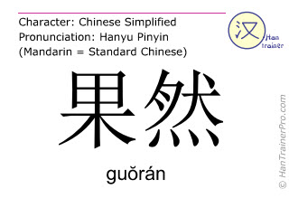 Chinese characters  ( guoran / gu&#335rán ) with pronunciation (English translation: really )