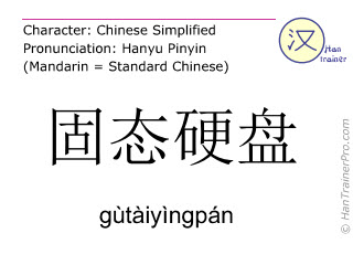 Chinese characters  ( gutaiyingpan / gùtàiyìngpán ) with pronunciation (English translation: solid state disk )