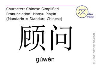 汉字  ( guwen / gùwèn ) 包括发音 (英文翻译: adviser )