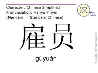 Caractère chinois  ( guyuan / gùyuán ) avec prononciation (traduction française: employé )