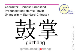 Chinese characters  ( guzhang / gŭzhăng ) with pronunciation (English translation: to applaud )