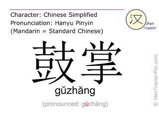 Caractère chinois  ( guzhang / gŭzhăng ) avec prononciation (traduction française: applaudir )