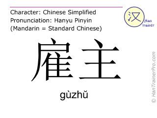 Chinesische Schriftzeichen  ( guzhu / gùzhŭ ) mit Aussprache (Deutsche Bedeutung: Arbeitgeber )