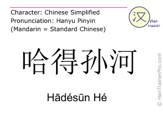 Chinese characters  ( Hadesun He / Hādésūn Hé ) with pronunciation (English translation: Hudson )