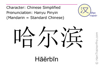 Chinese characters  ( Haerbin / H&#257&#277rb&#299n ) with pronunciation (English translation: Harbin )