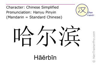 Caractère chinois  ( Haerbin / Hāĕrbīn ) avec prononciation (traduction française: Harbin )