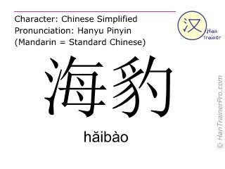 Chinesische Schriftzeichen  ( haibao / hăibào ) mit Aussprache (Deutsche Bedeutung: Seehund )