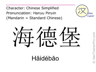 Chinese characters  ( Haidebao / H&#259idéb&#259o ) with pronunciation (English translation: Heidelberg )