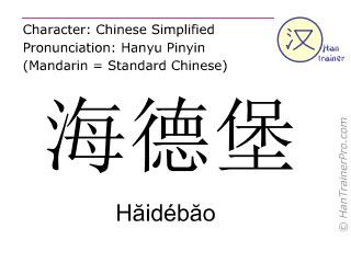 Caracteres chinos  ( Haidebao / Hăidébăo ) con pronunciación (traducción española: Heidelberg )