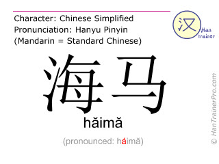 Chinese characters  ( haima / hăimă ) with pronunciation (English translation: sea horse )