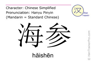 Chinese characters  ( haishen / h&#259ish&#275n ) with pronunciation (English translation: sea cucumber )