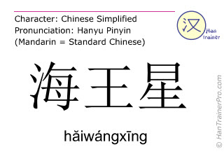 Chinese characters  ( haiwangxing / hăiwángxīng ) with pronunciation (English translation: Neptune (planet) )