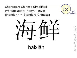 Chinese characters  ( haixian / h&#259ixi&#257n ) with pronunciation (English translation: seafood )