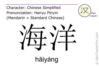 汉字  ( haiyang / hăiyáng ) 包括发音 (英文翻译: ocean )