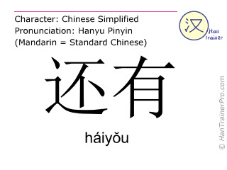 Chinese characters  ( haiyou / háiyŏu ) with pronunciation (English translation: besides )