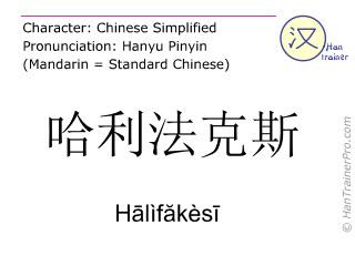 Chinesische Schriftzeichen  ( Halifakesi / Hālìfăkèsī ) mit Aussprache (Deutsche Bedeutung: Halifax )