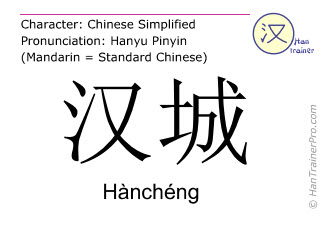 Chinese characters  ( Hancheng / Hànchéng ) with pronunciation (English translation: Seoul )