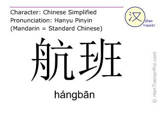Caractère chinois  ( hangban / hángbān ) avec prononciation (traduction française: numéro de vol )