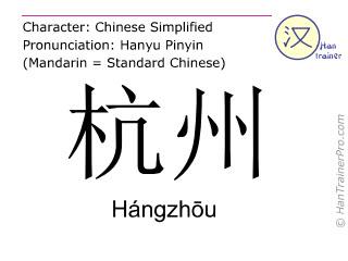 Chinesische Schriftzeichen  ( Hangzhou / Hángzhōu ) mit Aussprache (Deutsche Bedeutung: Hangzhou )