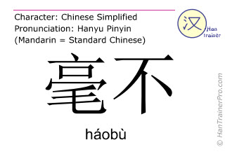 Chinese characters  ( haobu / háobù ) with pronunciation (English translation: not at all )