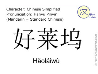 Chinese characters  ( Haolaiwu / H&#259oláiwù ) with pronunciation (English translation: Hollywood )